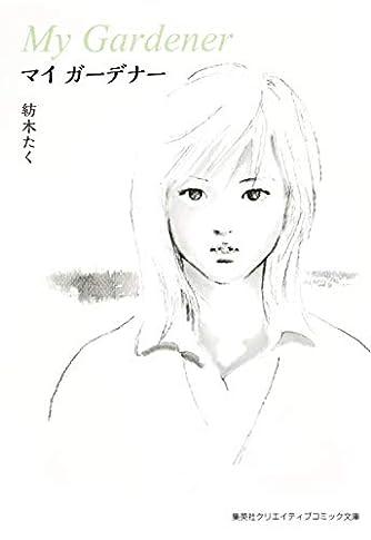 マイ ガーデナー (集英社クリエイティブコミック文庫)