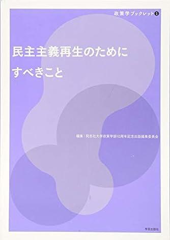 民主主義再生のためにすべきこと (政策学ブックレット)