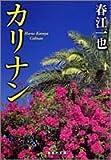 カリナン (集英社文庫)