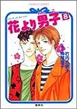 花より男子 8 (コバルト文庫)