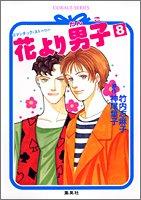 花より男子 8 (コバルト文庫)の詳細を見る