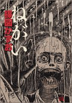 Wish (Big Comics Special Umezu Perfection! 2) (2005) ISBN: 409187892X [Japanese Import]