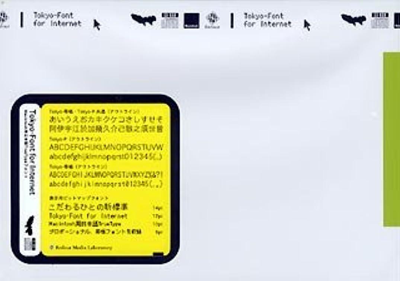 完璧な遠征頻繁にTokyo-Font for Internet