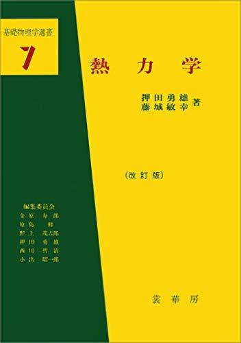 熱力学(改訂版)(押田勇雄/藤城敏幸 著) 基礎物理学選書7