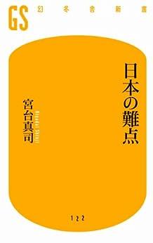 [宮台真司]の日本の難点
