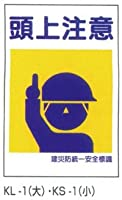 ノーブランド品 建災防統一安全標識(大) 整理整頓(KL-8)
