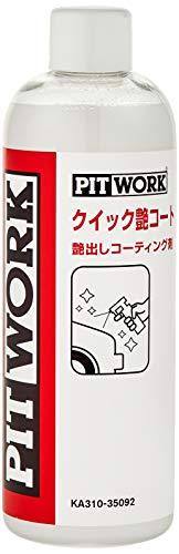 PITWORK(ピットワーク) ボディコーティング剤 クイック艶コート KA310-35092