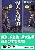 怪人対名探偵 (講談社文庫)