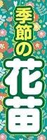 のぼり旗スタジオ のぼり旗 花苗002 通常サイズ H1800mm×W600mm