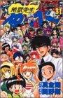 地獄先生ぬーべー 31 (ジャンプコミックス)