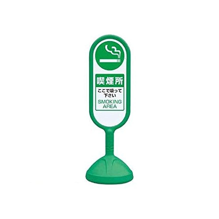北西コンドームるDV51587 ?サインキュート2【緑】片面 喫煙所