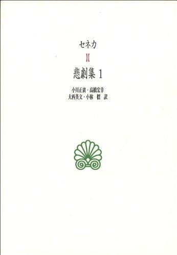 セネカ悲劇集〈1〉 (西洋古典叢書)