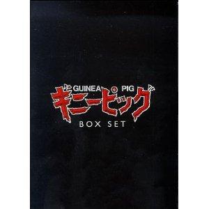 The Guinea Pig Box Set