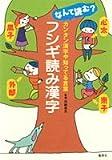 フシギ読み漢字 なんて読む? カンタン漢字や知ってる言葉
