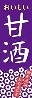 のぼり旗スタジオ のぼり旗 甘酒006 大サイズ H2700mm×W900mm