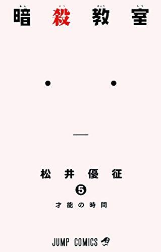 暗殺教室 5 (ジャンプコミックス)