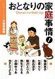 おとなりの家庭事情 1 ―セレクトYOU 夫婦・家族編― (コミックス)