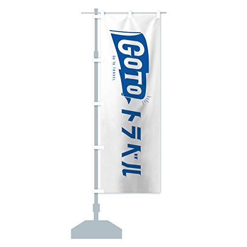GoToトラベルキャンペーンロゴ/GoToTravel・ゴートゥートラベル のぼり旗 サイズ選べます(ショート60x150cm 左チチ)