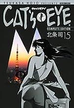 Cat's・eye complete edition 15 (トクマコミックス)