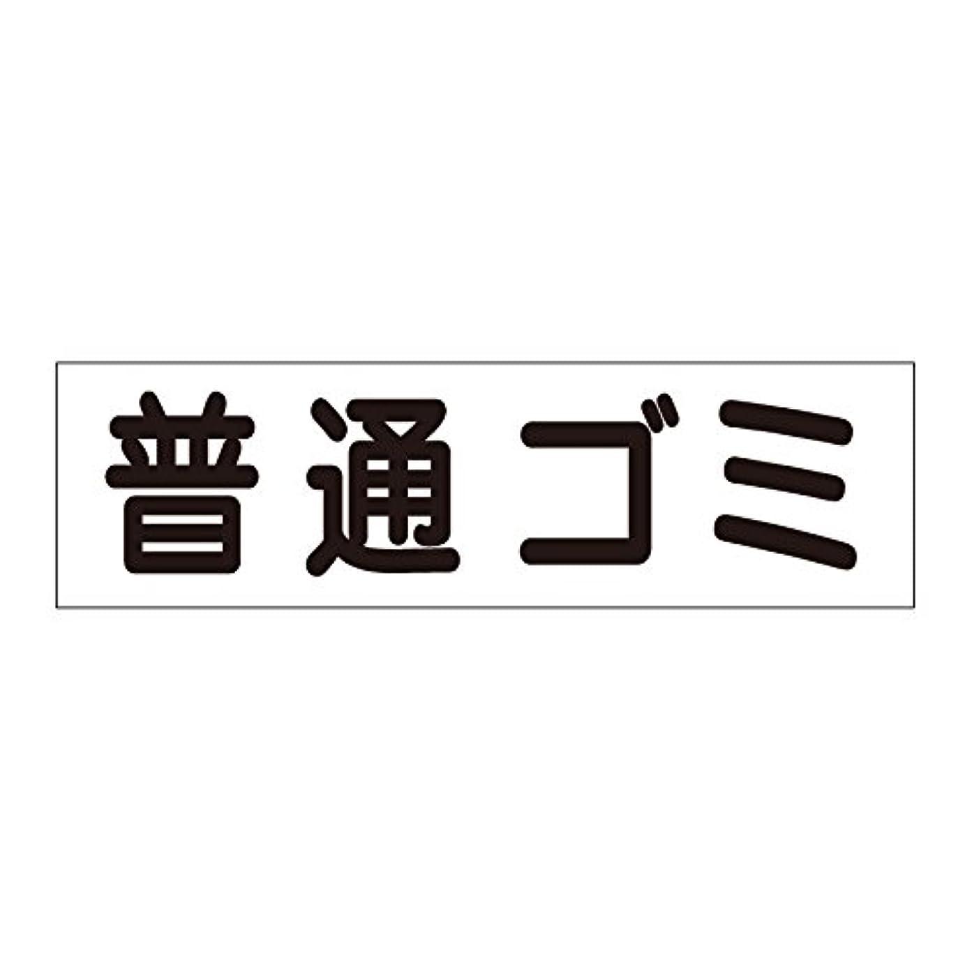 一見マングル化粧【普通ゴミ】ステッカーW280×H80 mop-26sty