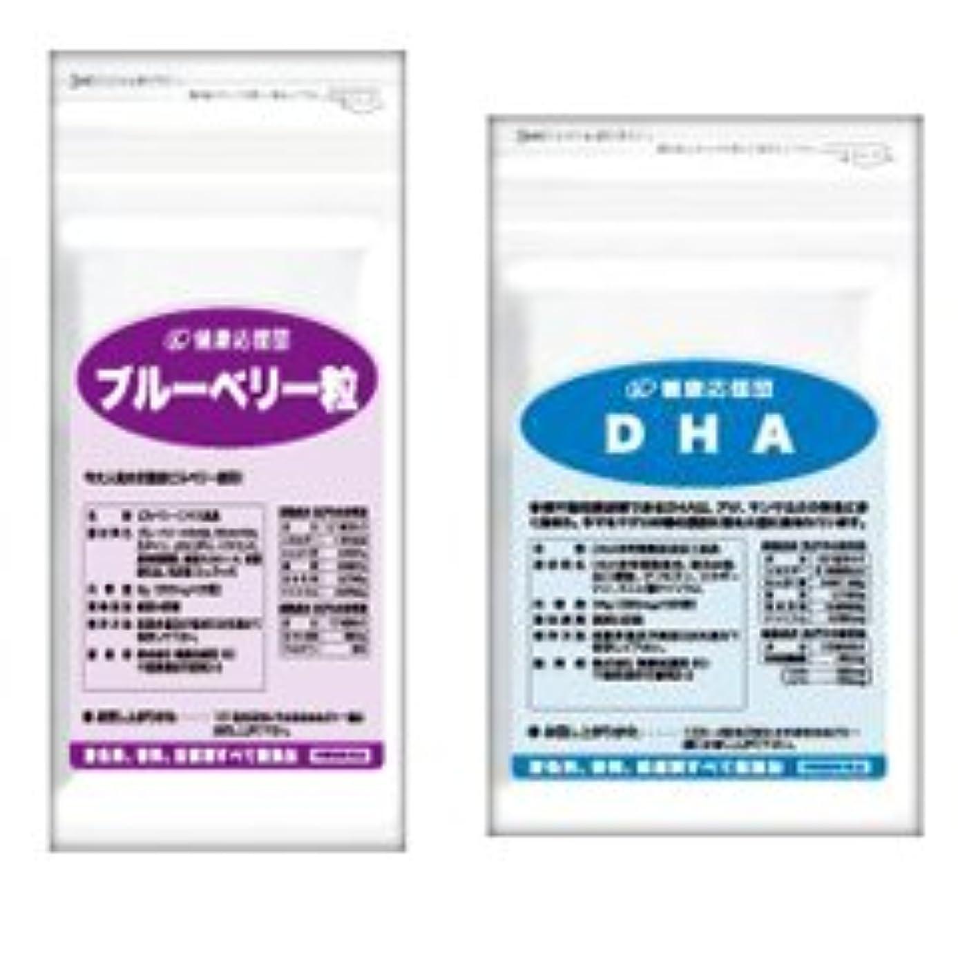 実質的会員腹瞳すっきりセット ブルーベリー + DHA (DHA?EPA?カシス?ルテイン配合)