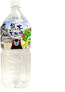 シリカ水 天然水 10本 水 阿蘇外輪山天然優水「くまもんラベル」2Lx10本