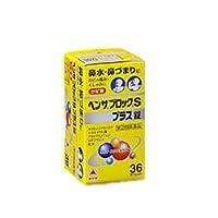 【指定第2類医薬品】ベンザブロックSプラス錠 36錠 ×4