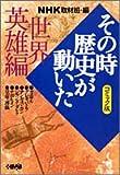 NHK「その時歴史が動いた」コミック版 世界英雄編 (ホーム社漫画文庫)