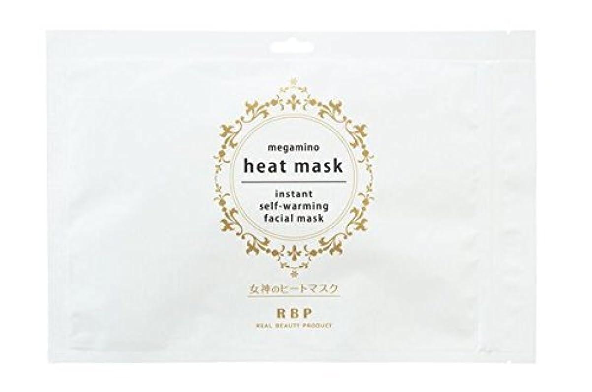 唇みなさんサラミmegamino heat mask (メガミノヒートマスク) 46℃ ホットマスク 温活