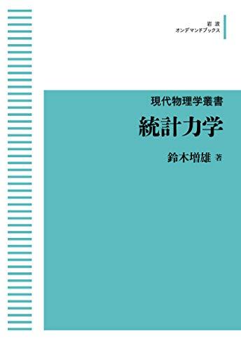現代物理学叢書 統計力学 (岩波オンデマンドブックス)