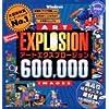 アートエクスプロージョン600000 Windows版 CD-ROM