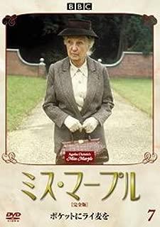 ミス・マープル[完全版]VOL.7 [DVD]
