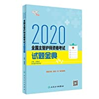 Test Daren: 2020 National charge nurse qualification examination questions Golden (with value added)(Chinese Edition)