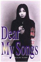 山崎ハコ ベスト コレクション Dear My Songs CD2枚組