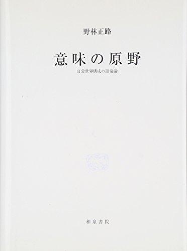 意味の原野―日常世界構成の語彙論 (研究叢書)の詳細を見る