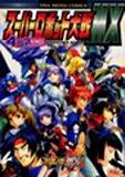 スーパーロボット大戦MX 4コマkings (IDコミックス DNAメディアコミックス)
