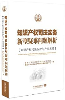 Intellectual property judicial practice new problems analysis: the judicial protection of intellectual property rights and industrial development(Chinese Edition)