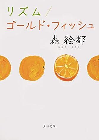 リズム/ゴールド・フィッシュ (角川文庫)