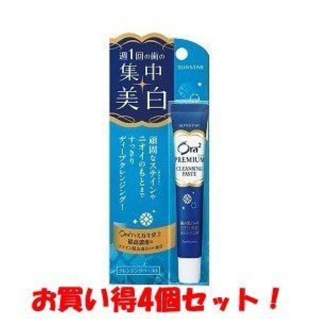 雪だるまブランデー判定(サンスター)オーラツー(Ora2) プレミアムクレンジングペースト 17g/新商品/(お買い得4個セット)