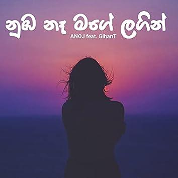 Nuba Na Mage Lagin (feat. GihanT)
