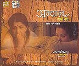 Andaaz Gham Ka (2 Music CD Set)