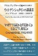 ウィトゲンシュタインの講義―ケンブリッジ1932‐1935年 アリス・アンブローズとマーガレット・マクドナルドのノートより (双書プロブレーマタ)