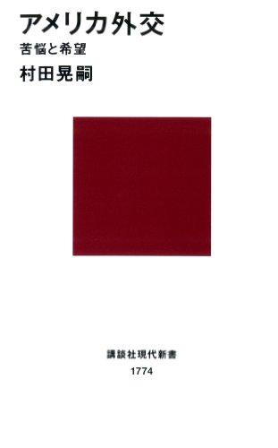 アメリカ外交 苦悩と希望 (講談社現代新書)