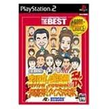 TBSオールスター感謝祭2003秋 超豪華!クイズ決定版 ハドソン・ザ・ベスト