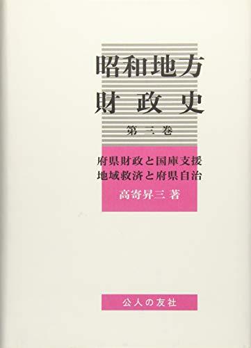 昭和地方財政史〈第3巻〉府県財政と国庫支援 地域救済と府県自治の詳細を見る