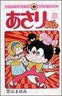 あさりちゃん (6) (てんとう虫コミックス)の詳細を見る