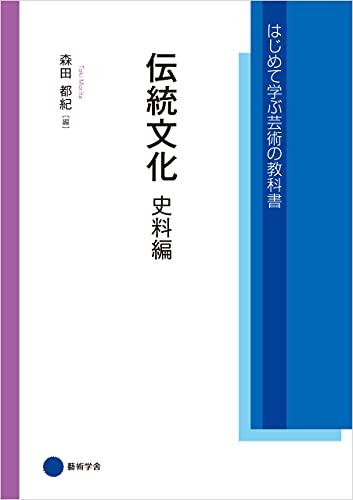 伝統文化 史料編 (はじめて学ぶ芸術の教科書)