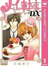 メイちゃんの執事DX コミック 1-6巻セット (マーガレットコミックス)