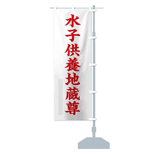 水子供養地蔵尊 のぼり旗 チチ選べます(レギュラー60x180cm 右チチ)