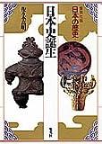 集英社版 日本の歴史 (1) 日本史誕生